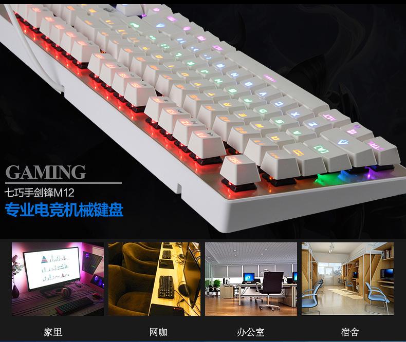 Bán nó M12 bàn phím máy tay đen tối thượng thanh trục trục máy trò chơi thi đấu thể thao RGB trên phím trên bàn phím