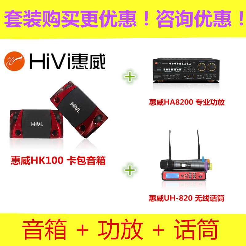 Hivi/ Hivi HK100/HA8200 professional KTV audio family Cara OK sound box for power amplifier consultation