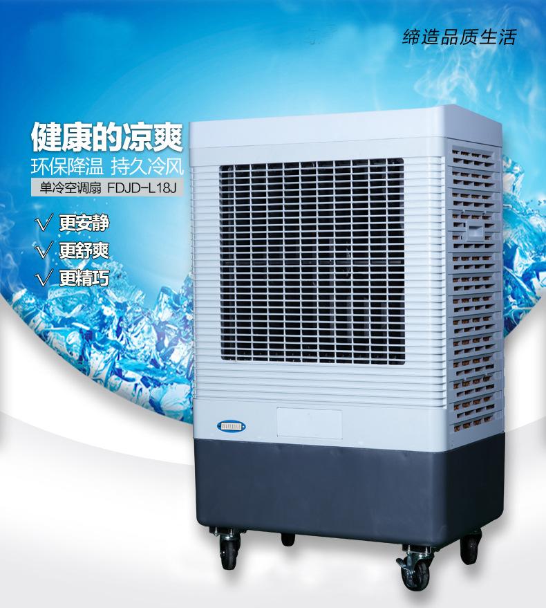 Die lüfter der Ventilator zur kühlung der verdunstung Wasser - klimaanlage, WOHN - mobile lüfter, energieeinsparung, Big Band