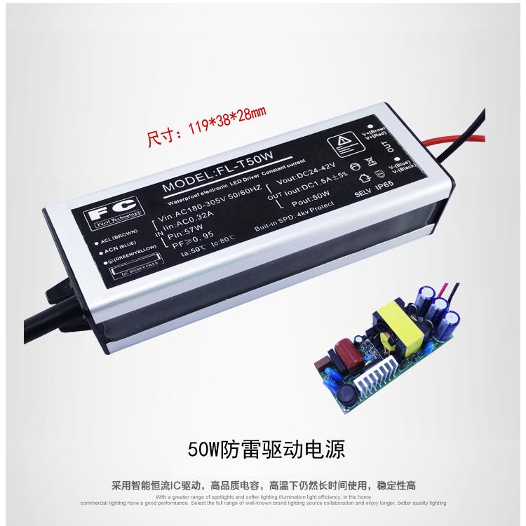 Ánh sáng đèn LED chiếu Đèn xưởng 30W50W xin điều chỉnh dòng điện điều khiển máy biến áp đèn đường