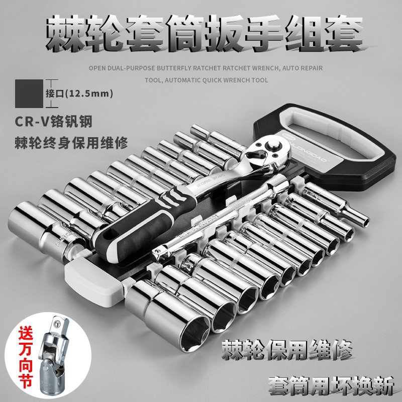 Auto repair tool set, quick ratchet sleeve wrench, kit tool, vehicle maintenance toolbox, hardware fittings
