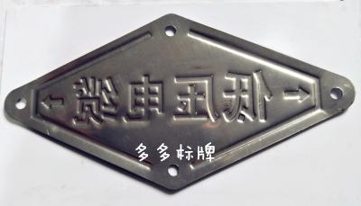 Logotipo de acero inoxidable de energía eléctrica de alta tensión, cables de baja tensión y corrosión de seda estampado personalizado de la placa de aluminio.