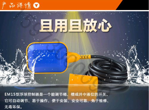 Liquid level switch, water tank, water supply switch, water level automatic controller, basement blowdown float valve