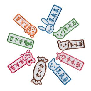 宝宝入园姓名贴布可缝 幼儿园名字贴定制 刺绣儿童防水名字条