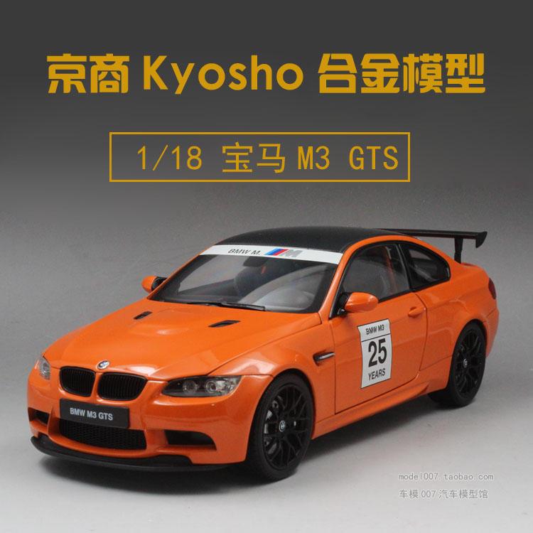 京商kyosho1:じゅうはちBMW M3GTSE9225週年版静態合金の車のモデル
