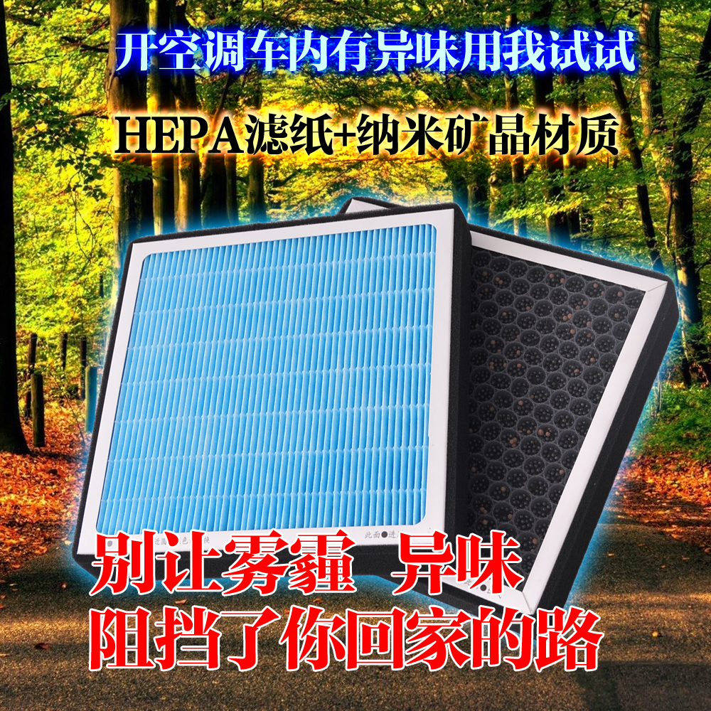 Suitable for automotive air conditioning filter, except for odor, formaldehyde, haze prevention, PM2.5 pollen filter, HEPA filtration