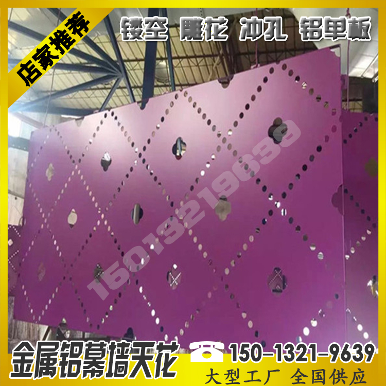 Outdoor curtain wall tailor made punching aluminum sheet manufacturer to direct the customized color aluminum plate for the wall surface of the kindergarten