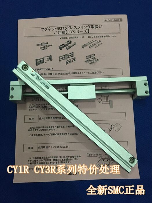 New SMC original CY1R32-420/440/450/460/480/500 magnetic coupling rodless cylinder