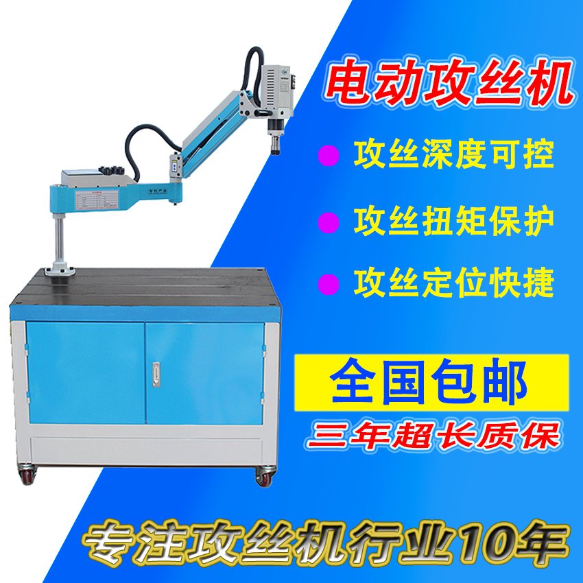Taiwan quality servo electric tapping machine M3-M16 blind hole automatic depth electric tapping gear arm wire tapping machine