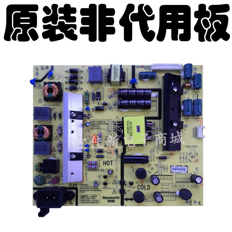 Skyworth 50E5DHR LCD - TV 168P-L4U022-015800-L4U022-0100 - Power plate