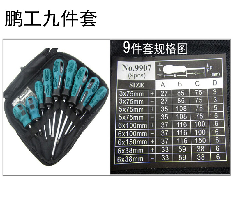 Cross word household screwdriver set with magnetic screwdriver combination hardware maintenance tools screwdriver screwdriver