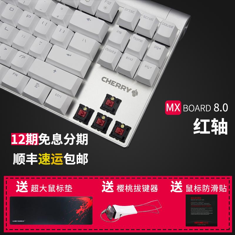 Game 8 black red peach MX axis mechanical keyboard ry Sakura 8. 0 light gaming R Axis axis CherGB axis 7 green tea back button