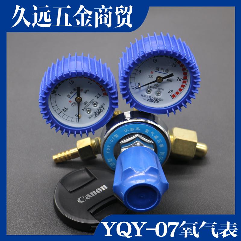 酸素アセチレン減圧表酸素アセチレン耐震セットレギュレータガス切断トーチ圧力計指針減圧弁
