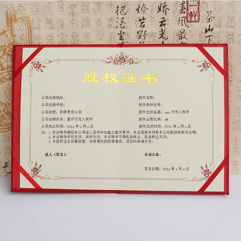 A4 high-end specialty paper stock certificates cover customized certificate shell bronzing card set custom core shareholders