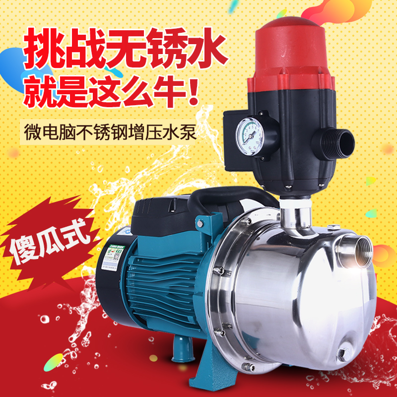 Water pump booster pump water pressure electronic pressure controller full automatic switch, intelligent protection adjustable