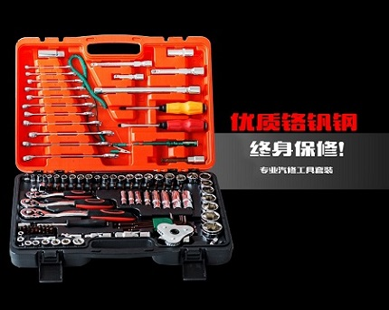 Socket wrench fitting repair tool, car repair kit combination kit 53 pieces 150 pieces