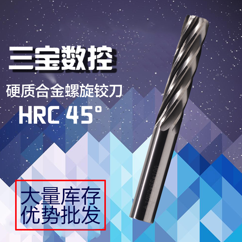 Sambo lengthened spiral machine reamer 34567891012mm precision H7 straight shank tungsten steel reamer