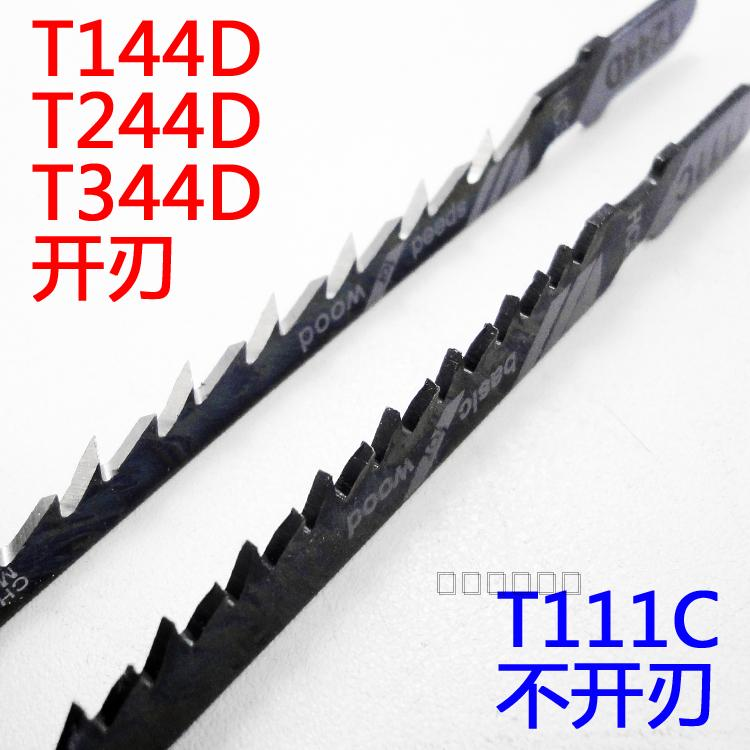 With a fine tooth curve of blade woodworking metal blade stainless steel tooth extended rough tooth saw blade T244D package mailplane