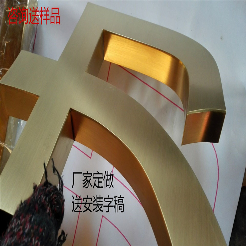 Spherical titanium metal type spherical titanium spherical word Seiko factory house door signage advertising words