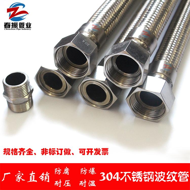 Acero inoxidable 304 Bellows 1.2 pulgadas de tubo de metal trenzado dn32 tubo de vapor de alta presión de gas el tubo de manguera