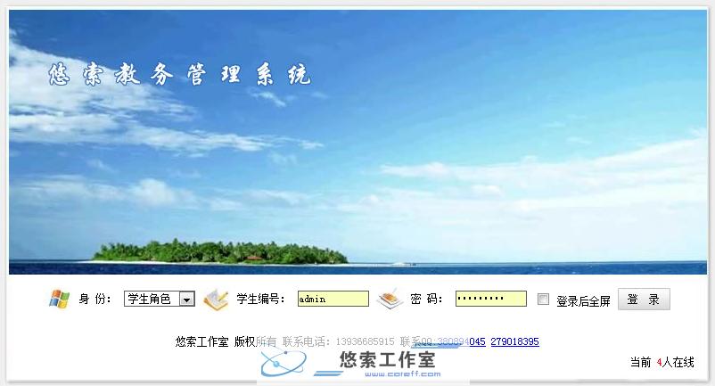 悠索教务管理系统V6.9截图