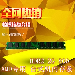 original quality amd dedicated new ddr2 800 2g desktop memory is compatible with 4g 667