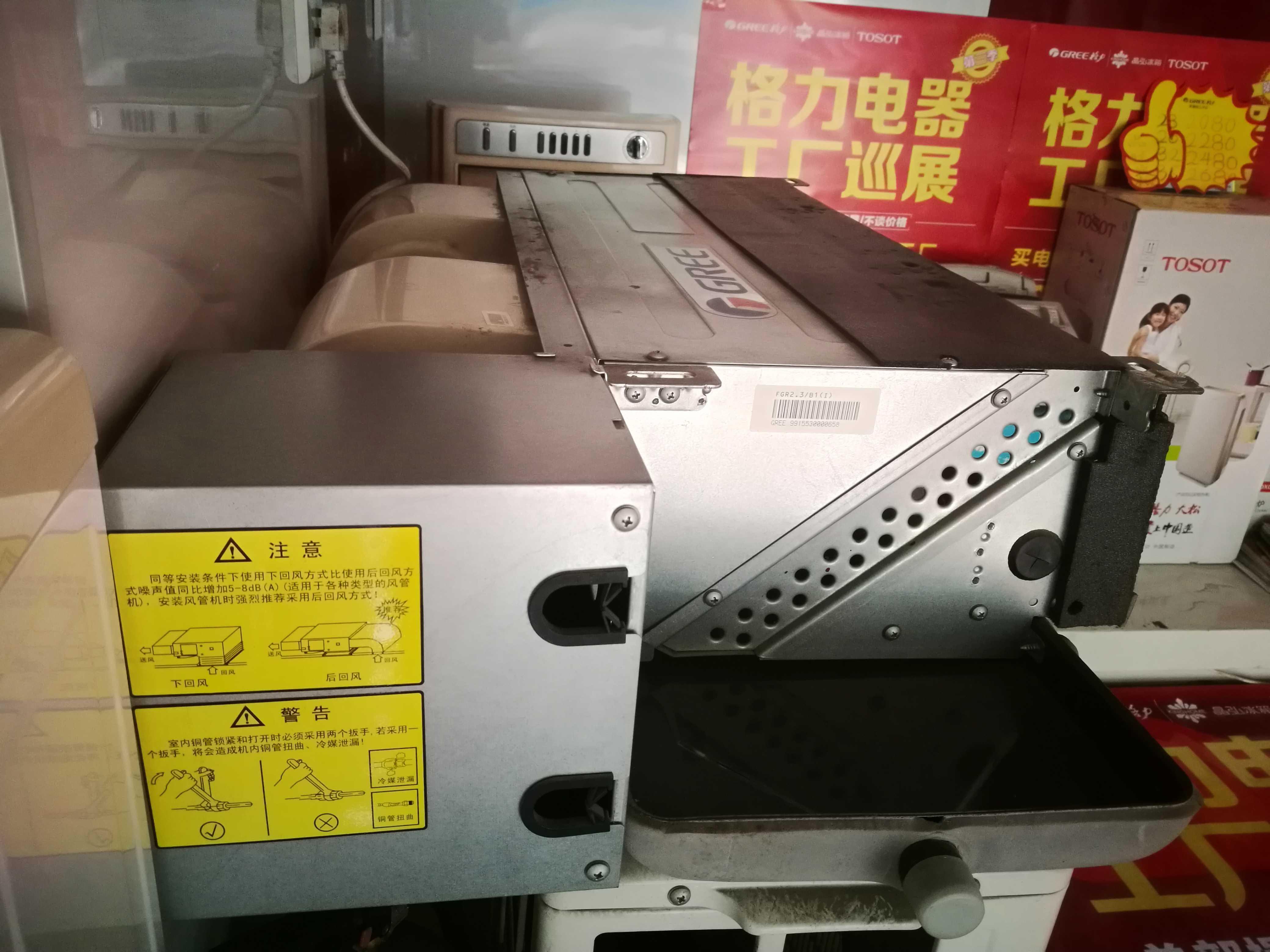 Klimaanlage FGR5/C shijiazhuang shimen 店风 GREE - Maschine