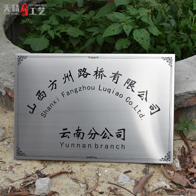 Gedenktafel gedenktafel aus gebürstetem Edelstahl, Bronze, um eine Korrosion marke Plakat signage - design