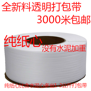 Pilot manufacturers direct automatic semi automatic packaging belt, new material transparent packaging belt, plastic mail
