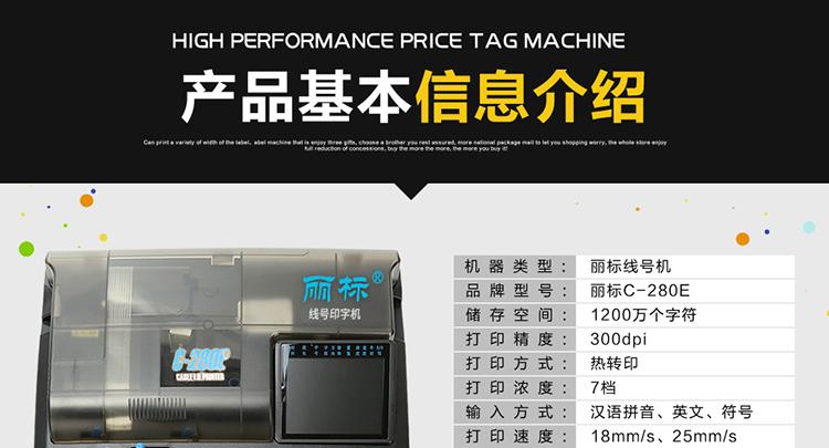 Xian Lai C-280EC-280TPVC marcado de número de código máquina térmica el tubo número de la máquina