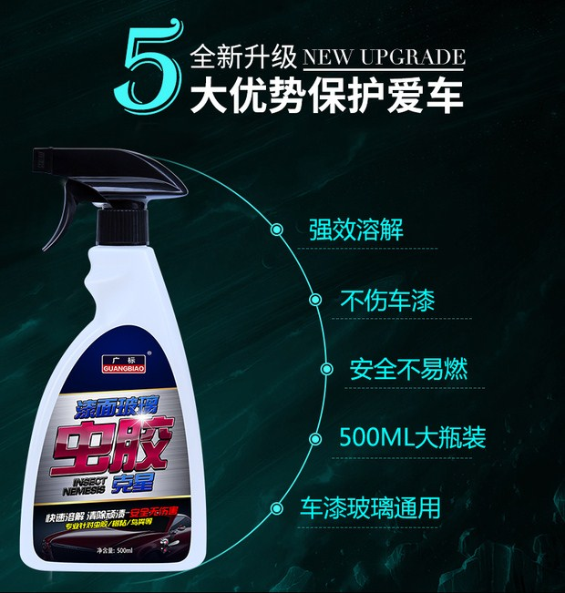 Asphalt cleaning detergent stains gum shellac paint wash car guano strong clear glass mosquito insect feces
