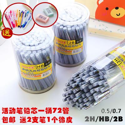活动笔环保树脂铅芯2B/2H/HB/0.5/0.7mm铅笔笔芯自动笔替芯包邮