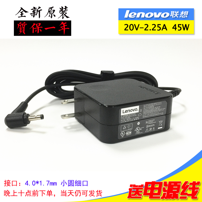 Lenovo ideapadMIIX510-12IKB20V2.25A notebook original power adapter charger