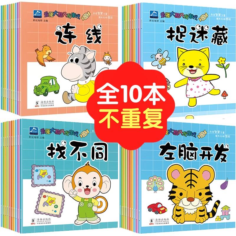 Τα παιδιά 童智力 γονέα παιχνίδια βιβλίο για αγόρια και κορίτσια 1-2-3-4-5-6 ετών παζλ λαβύρινθο ανάπτυξη