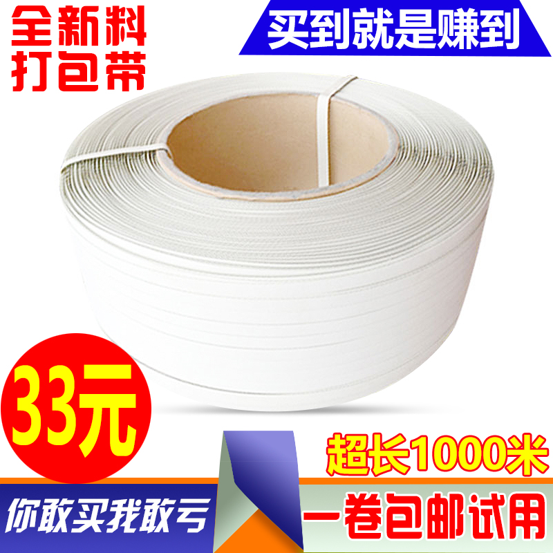 The packing belt is manually packed with adhesive tape, plastic strip, transparent PP hot melt binding belt, white machine with full semi-automatic