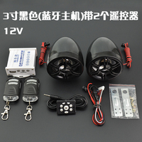 Motorcycle electric car conversion audio mp3 subwoofer host Bluetooth car audio 12V