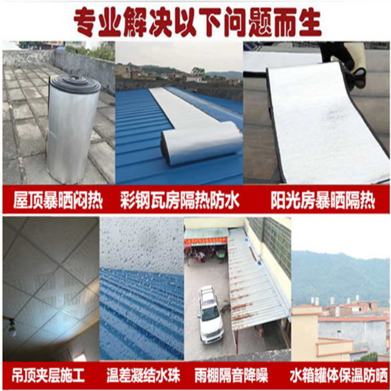Insulation insulation board insulation cotton sun room tank foam board interior insulation material self-adhesive pipe sleeve antifreeze
