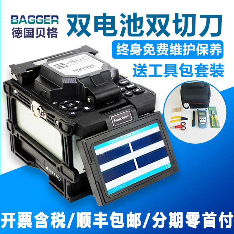 Optical fiber fusion splicer imported German S-80C automatic light soldering welding line indoor cable splice machine