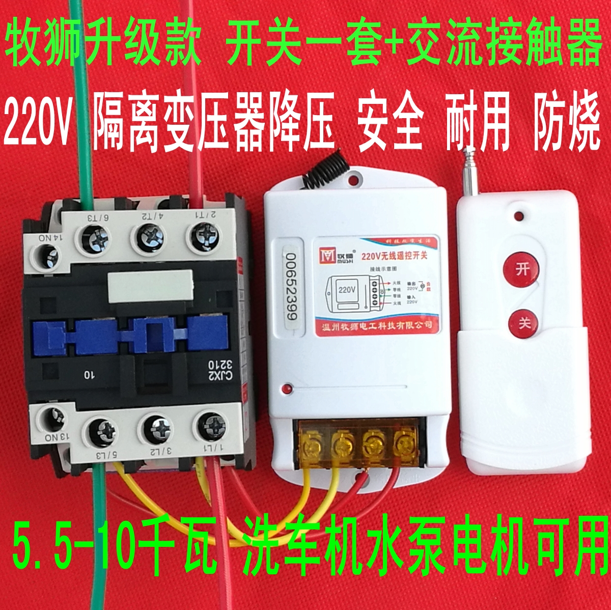 Wireless remote control switch 380V220V high power pump washing machine motor distance of 1000 meters through the wall