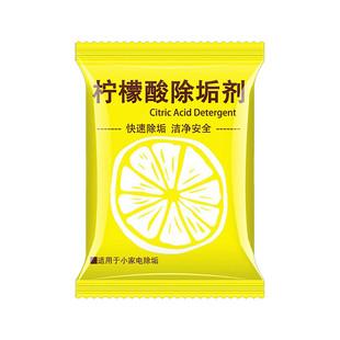 柠檬酸家用电水壶食品级除垢剂去茶垢饮水机除水垢清洗清洁清除剂