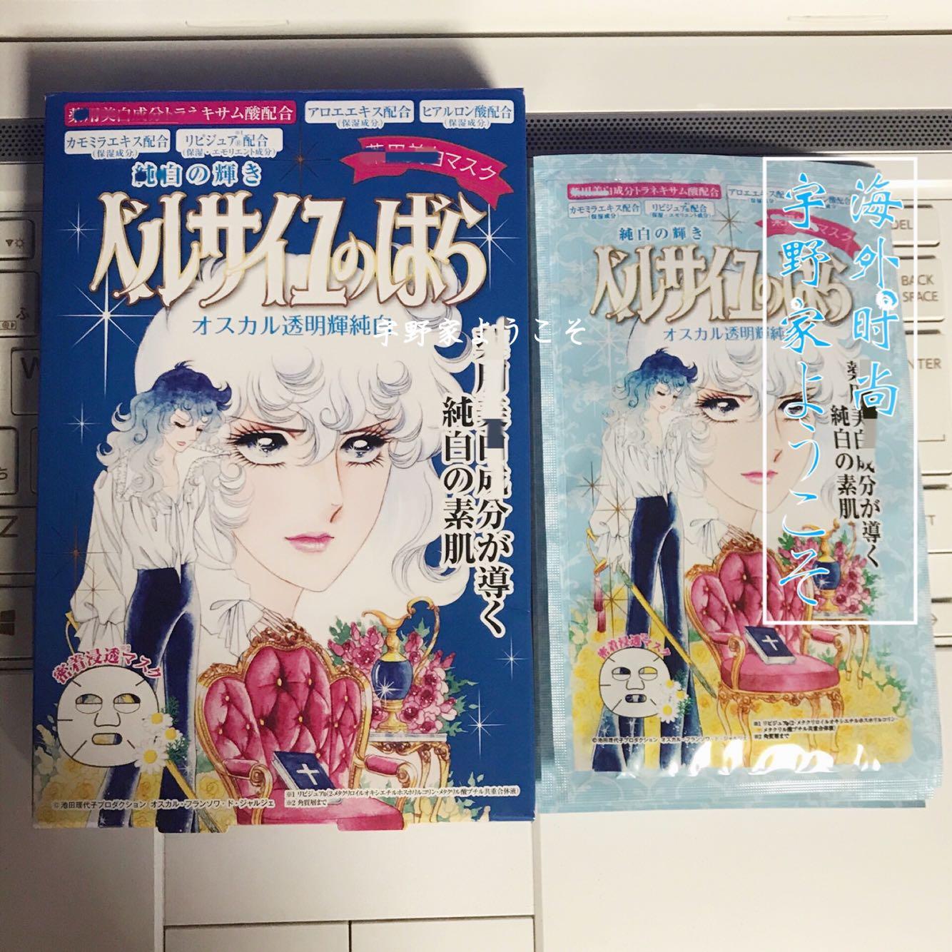 Uno japanische direct mail COSME Awards CreerBeaute Rose von Versailles - maske verschiedene optionale