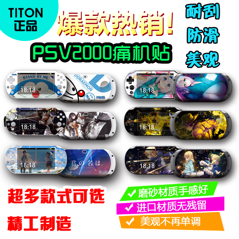 PSV2000 cartoon pain pain paste stickers film sticker game host sticker Hatsune shipping accessories