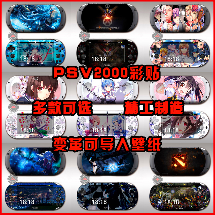 A variety of PSV2000 pain machine stickers, stickers, cartoons, cartoons, pain stickers, games, color stickers, color film mail accessories