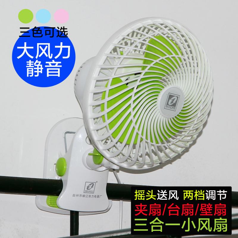 Electrical household mini type wind-driven fan dormitory bed small fan silent fan clip fan fan head Taiwan wall
