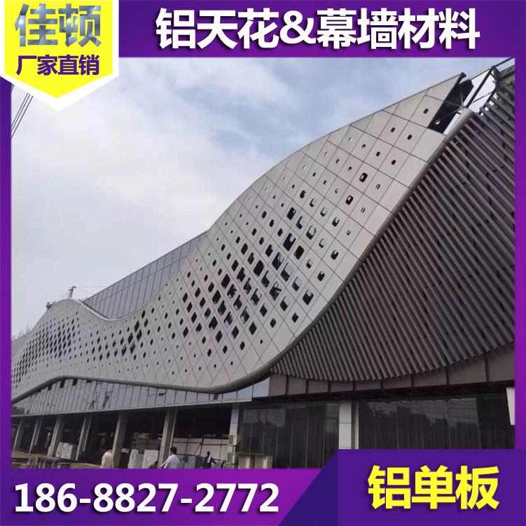 Le train station de bus de la paroi extérieure de forme carrée de poinçonnage d'une feuille d'aluminium en diagonale de la taille de la forme circulaire conique perforé