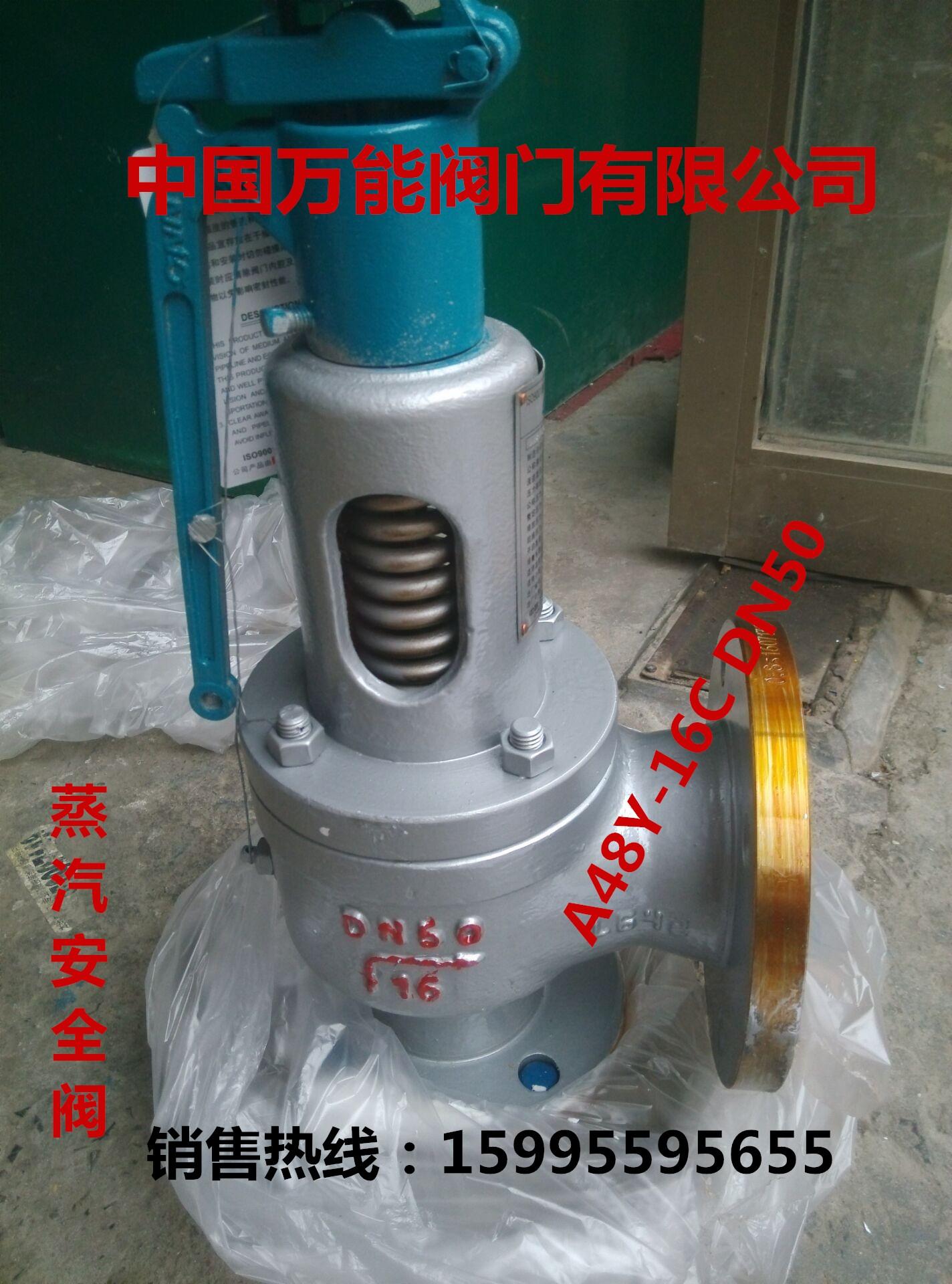 China universal valve spring safety valve steam safety valve flange A48Y-16CDN125