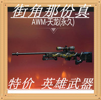Official card special CF dragon sniper, through the line of Fire Hero weapons, Tianlong out of print, permanent equipment