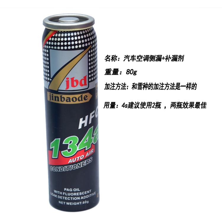 agent naprawy klimatyzacji w pojazdach silnikowych w celu wykrywania wydanie części i akcesoria do domu do chłodzenia fluorescencji r134a blokerem.