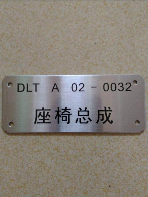 Custom machine equipment brand, aluminum signs, nameplate custom, corrosion screen printing, aluminum brand, stainless steel and other metal production