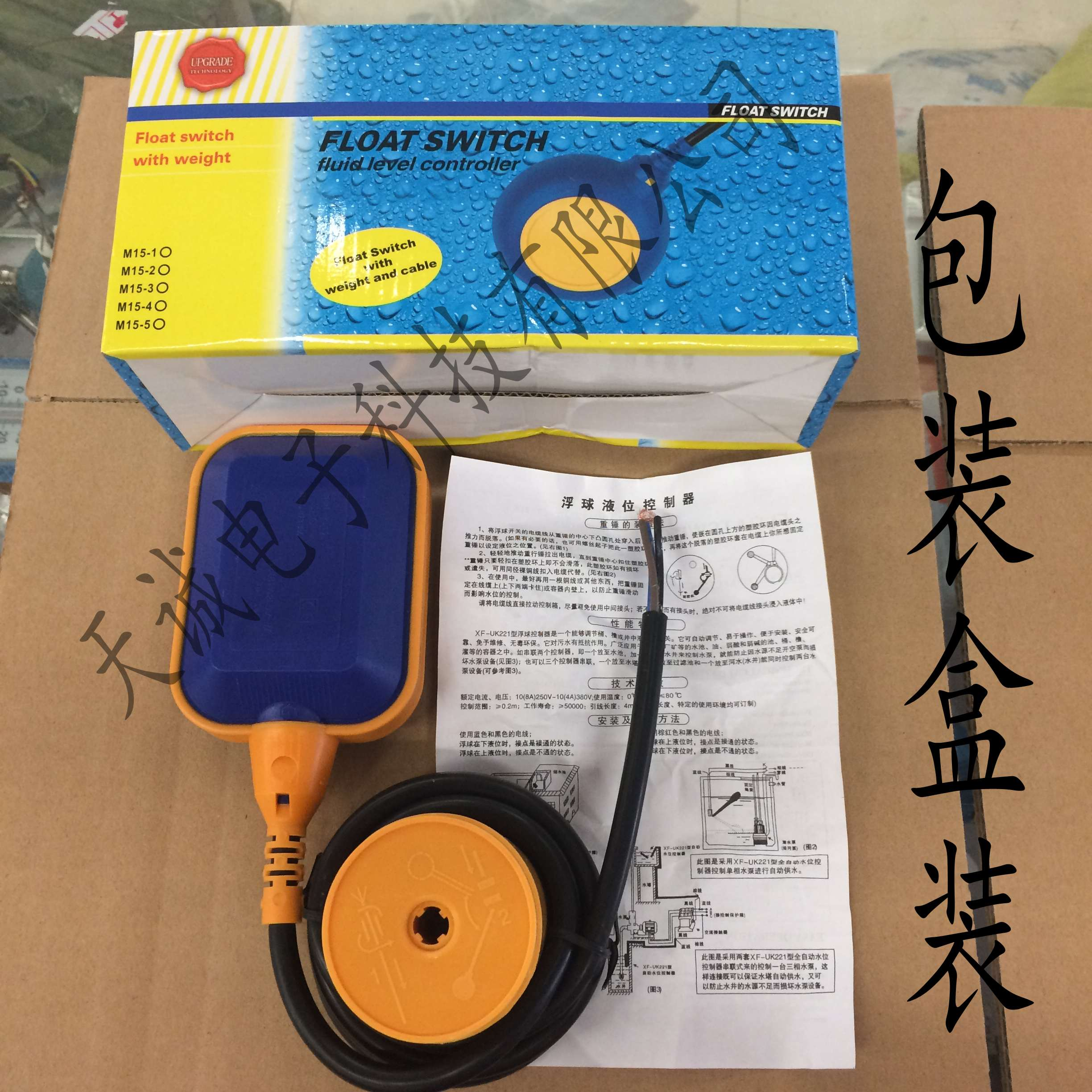 KEY type liquid level controller, a floating ball, a water pump controller of water supply and drainage valve automatic switch cable